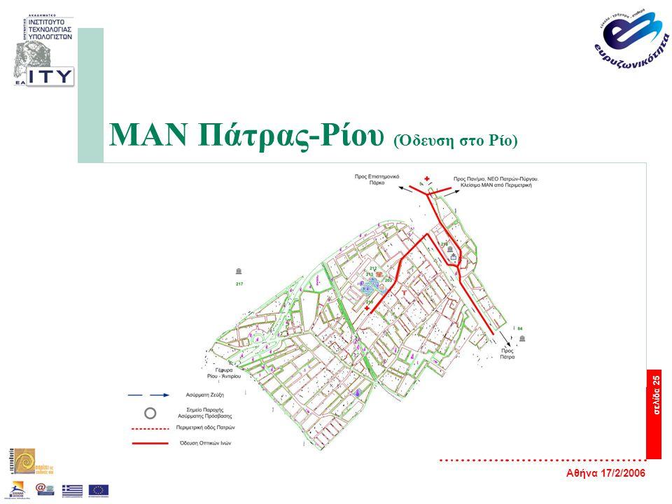 Αθήνα 17/2/2006 σελίδα 25 ΜΑΝ Πάτρας-Ρίου (Όδευση στο Ρίο)