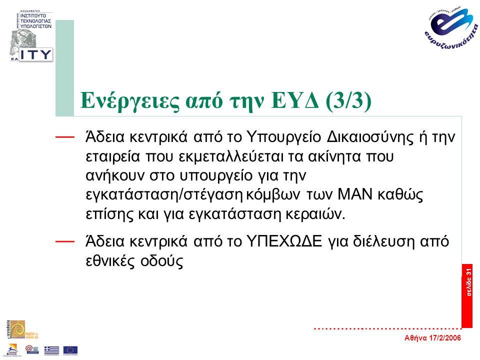 Αθήνα 17/2/2006 σελίδα 31 Ενέργειες από την ΕΥΔ (3/3) — Άδεια κεντρικά από το Υπουργείο Δικαιοσύνης ή την εταιρεία που εκμεταλλεύεται τα ακίνητα που ανήκουν στο υπουργείο για την εγκατάσταση/στέγαση κόμβων των ΜΑΝ καθώς επίσης και για εγκατάσταση κεραιών.