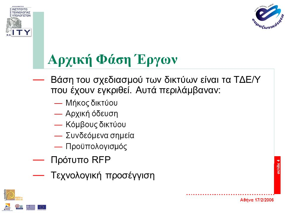 Αθήνα 17/2/2006 σελίδα 4 Αρχική Φάση Έργων — Βάση του σχεδιασμού των δικτύων είναι τα ΤΔΕ/Υ που έχουν εγκριθεί. Αυτά περιλάμβαναν: —Μήκος δικτύου —Αρχ