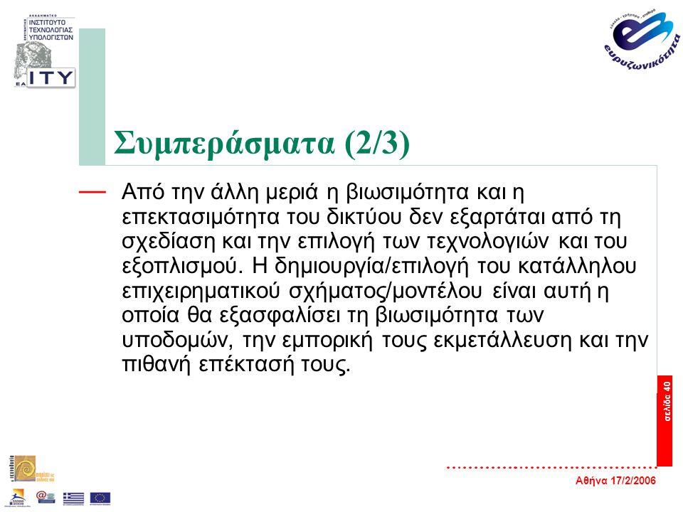 Αθήνα 17/2/2006 σελίδα 40 Συμπεράσματα (2/3) — Από την άλλη μεριά η βιωσιμότητα και η επεκτασιμότητα του δικτύου δεν εξαρτάται από τη σχεδίαση και την επιλογή των τεχνολογιών και του εξοπλισμού.