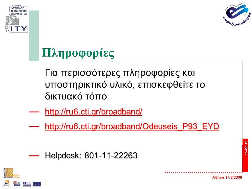 Αθήνα 17/2/2006 σελίδα 42 Πληροφορίες Για περισσότερες πληροφορίες και υποστηρικτικό υλικό, επισκεφθείτε το δικτυακό τόπο — http://ru6.cti.gr/broadband/ http://ru6.cti.gr/broadband/ — http://ru6.cti.gr/broadband/Odeuseis_P93_EYD http://ru6.cti.gr/broadband/Odeuseis_P93_EYD — Helpdesk: 801-11-22263
