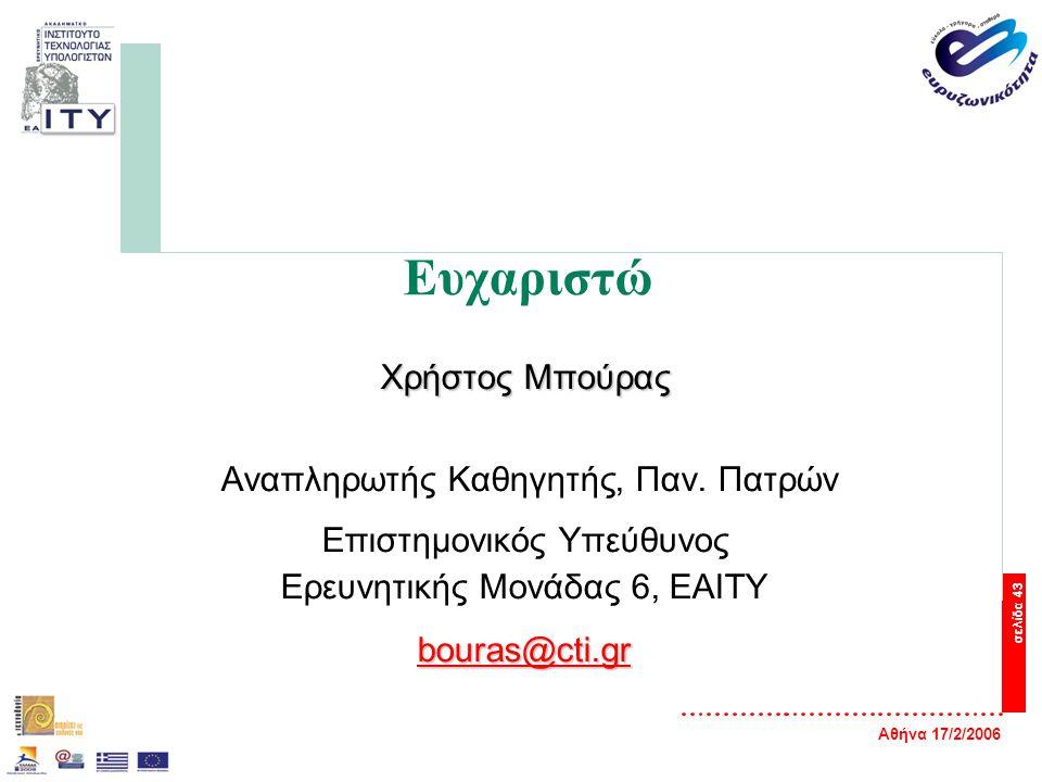 Αθήνα 17/2/2006 σελίδα 43 Ευχαριστώ Χρήστος Μπούρας Αναπληρωτής Καθηγητής, Παν. Πατρών Επιστημονικός Υπεύθυνος Ερευνητικής Μονάδας 6, ΕΑΙΤΥ bouras@cti
