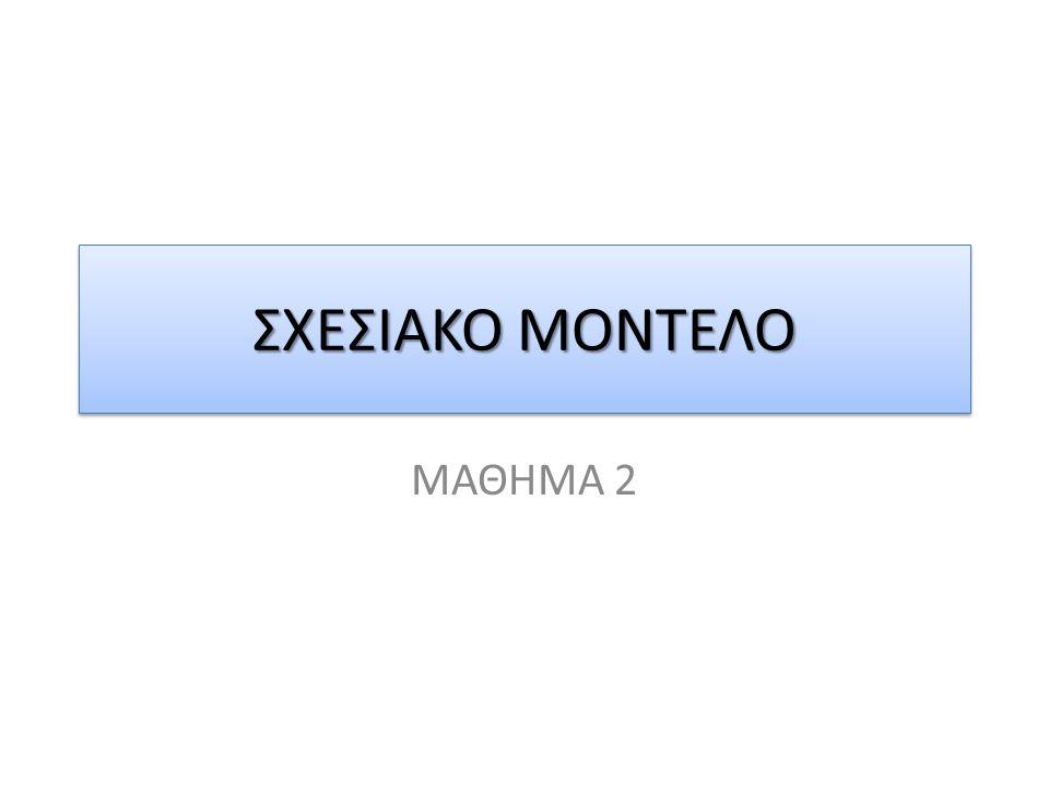 ΣΧΕΣΙΑΚΟ ΜΟΝΤΕΛΟ ΜΑΘΗΜΑ 2