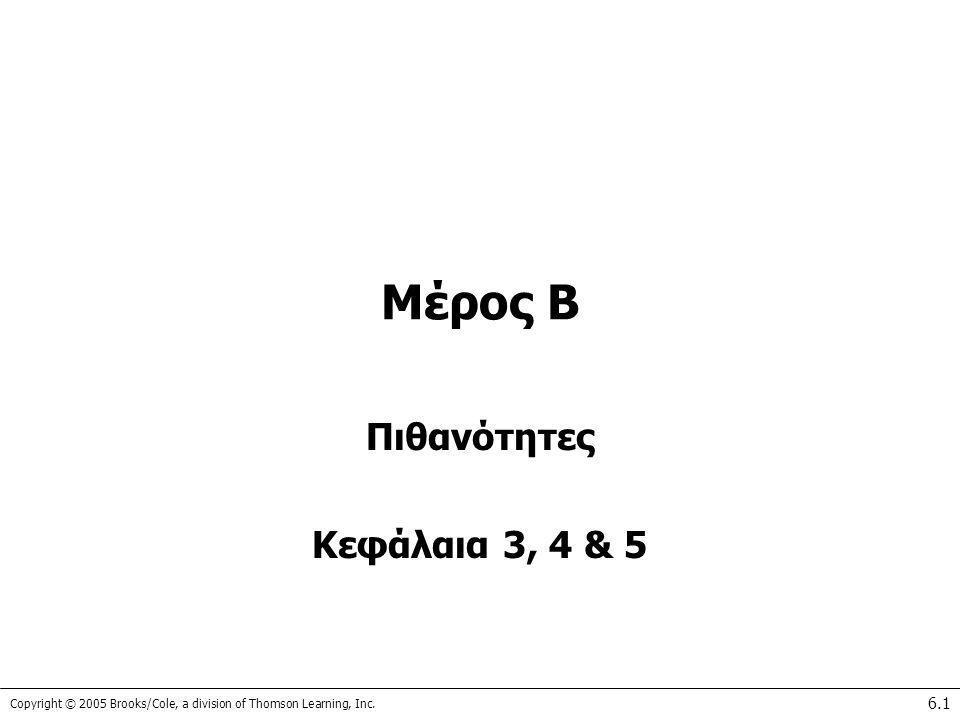 Copyright © 2005 Brooks/Cole, a division of Thomson Learning, Inc. 6.1 Μέρος Β Πιθανότητες Κεφάλαια 3, 4 & 5