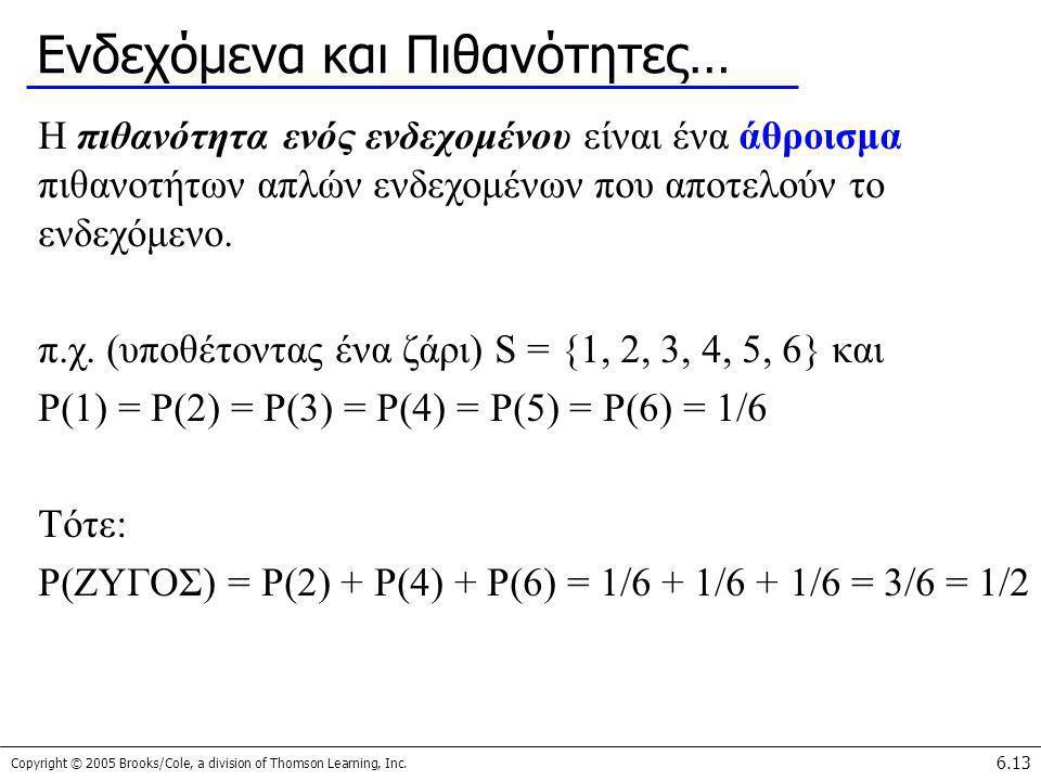 Copyright © 2005 Brooks/Cole, a division of Thomson Learning, Inc. 6.13 Ενδεχόμενα και Πιθανότητες… Η πιθανότητα ενός ενδεχομένου είναι ένα άθροισμα π