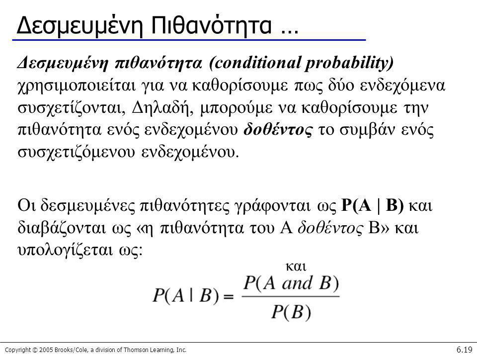 Copyright © 2005 Brooks/Cole, a division of Thomson Learning, Inc. 6.19 Δεσμευμένη Πιθανότητα … Δεσμευμένη πιθανότητα (conditional probability) χρησιμ