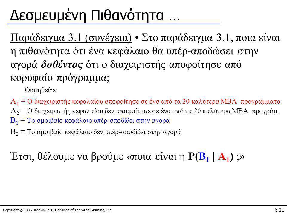 Copyright © 2005 Brooks/Cole, a division of Thomson Learning, Inc. 6.21 Δεσμευμένη Πιθανότητα … Παράδειγμα 3.1 (συνέχεια) • Στο παράδειγμα 3.1, ποια ε