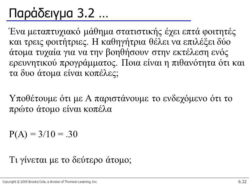 Copyright © 2005 Brooks/Cole, a division of Thomson Learning, Inc. 6.32 Παράδειγμα 3.2 … Ένα μεταπτυχιακό μάθημα στατιστικής έχει επτά φοιτητές και τρ