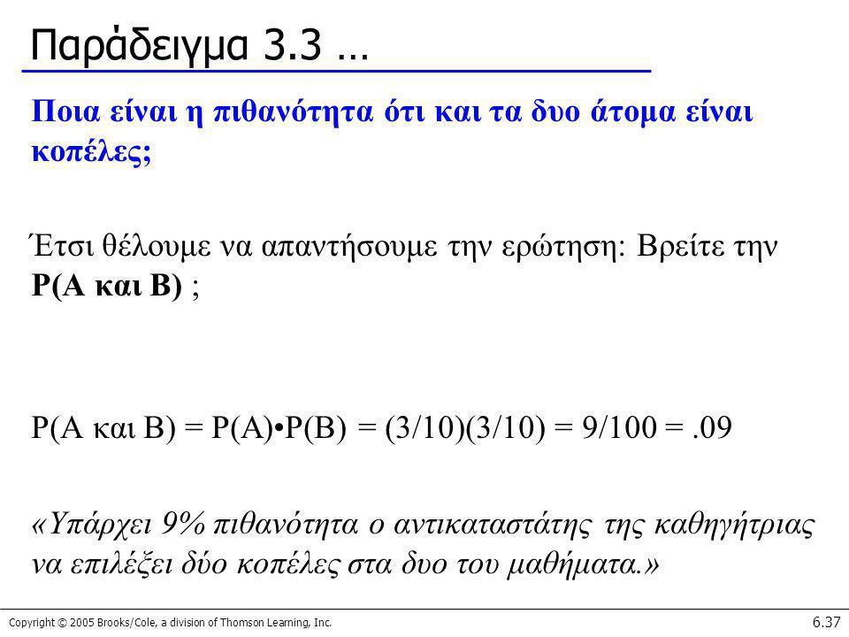 Copyright © 2005 Brooks/Cole, a division of Thomson Learning, Inc. 6.37 Παράδειγμα 3.3 … Ποια είναι η πιθανότητα ότι και τα δυο άτομα είναι κοπέλες; Έ