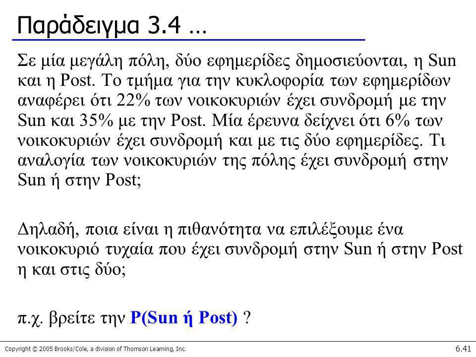 Copyright © 2005 Brooks/Cole, a division of Thomson Learning, Inc. 6.41 Παράδειγμα 3.4 … Σε μία μεγάλη πόλη, δύο εφημερίδες δημοσιεύονται, η Sun και η