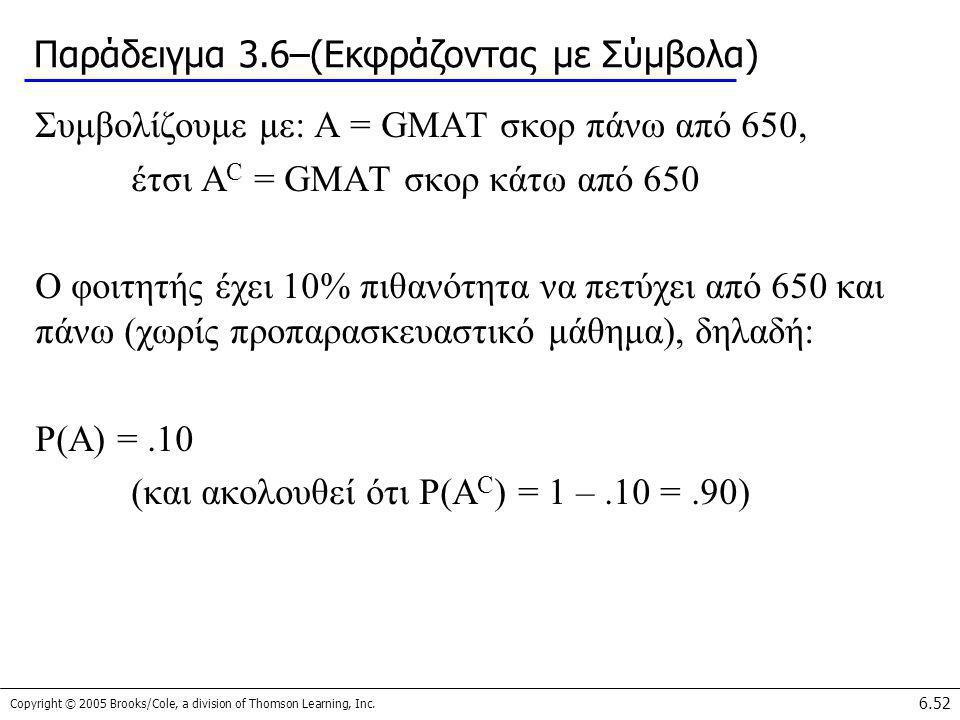 Copyright © 2005 Brooks/Cole, a division of Thomson Learning, Inc. 6.52 Παράδειγμα 3.6–(Εκφράζοντας με Σύμβολα) Συμβολίζουμε με: A = GMAT σκορ πάνω απ