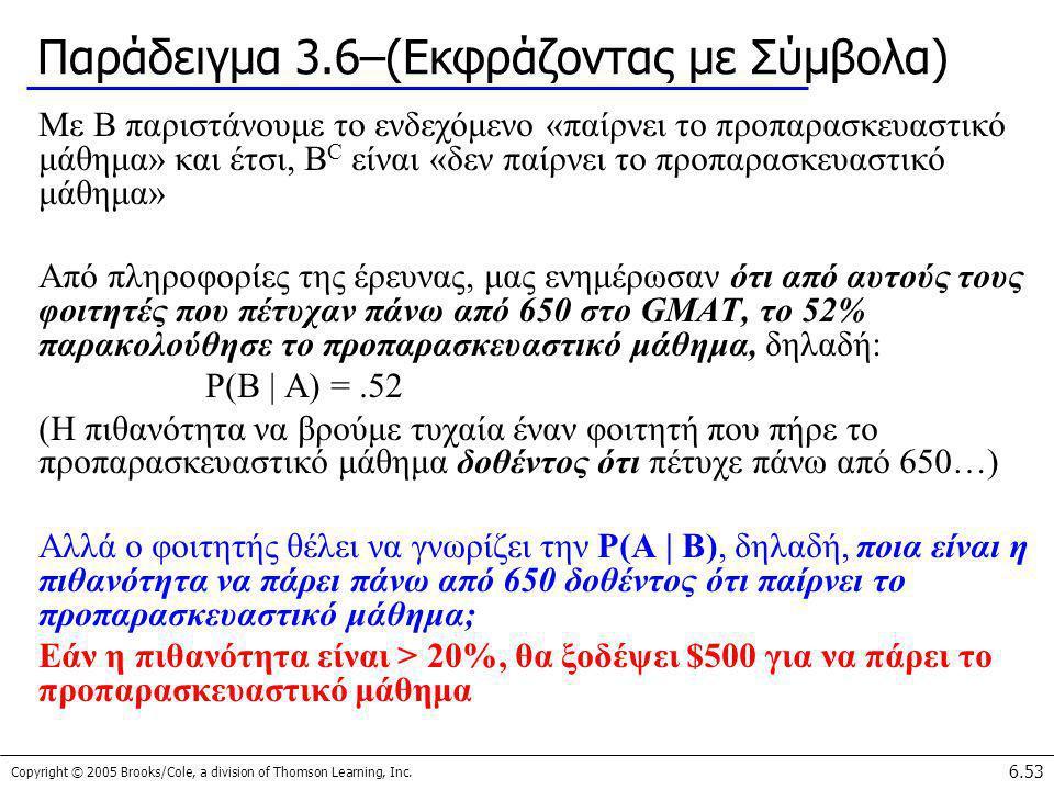 Copyright © 2005 Brooks/Cole, a division of Thomson Learning, Inc. 6.53 Παράδειγμα 3.6–(Εκφράζοντας με Σύμβολα) Με B παριστάνουμε το ενδεχόμενο «παίρν