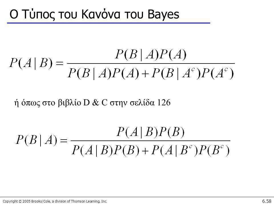 Copyright © 2005 Brooks/Cole, a division of Thomson Learning, Inc. 6.58 Ο Τύπος του Κανόνα του Bayes ή όπως στο βιβλίο D & C στην σελίδα 126
