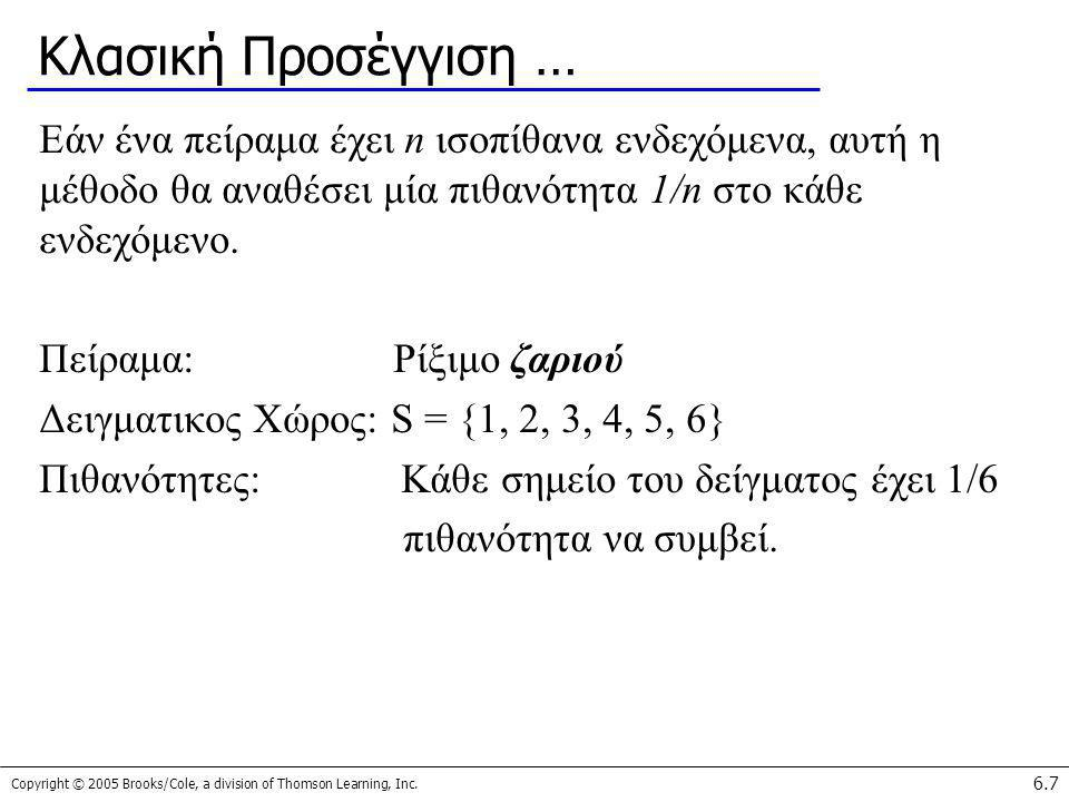 Copyright © 2005 Brooks/Cole, a division of Thomson Learning, Inc.