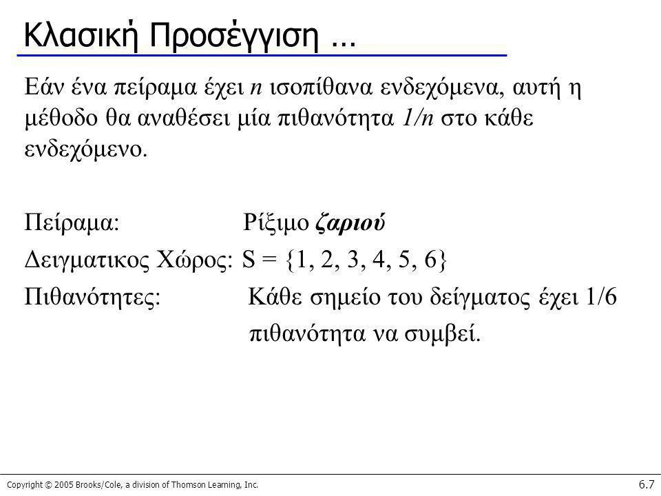 Copyright © 2005 Brooks/Cole, a division of Thomson Learning, Inc. 6.7 Κλασική Προσέγγιση … Εάν ένα πείραμα έχει n ισοπίθανα ενδεχόμενα, αυτή η μέθοδο