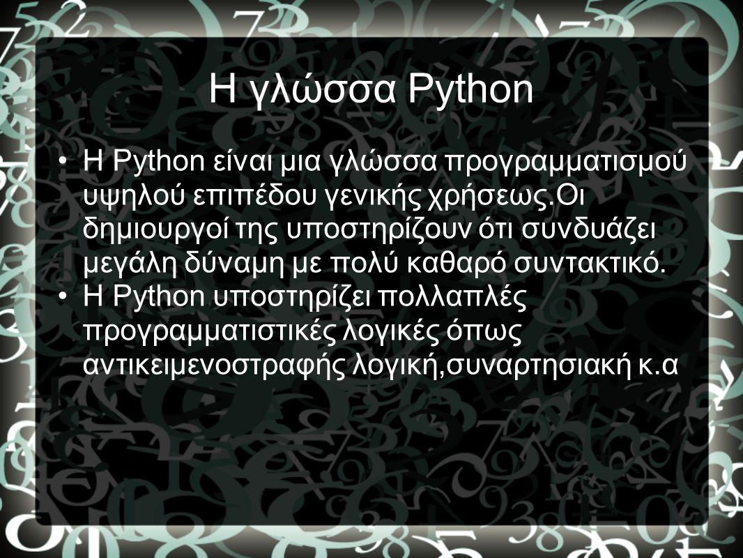 H γλώσσα Python •H Python είναι μια γλώσσα προγραμματισμού υψηλού επιπέδου γενικής χρήσεως.Οι δημιουργοί της υποστηρίζουν ότι συνδυάζει μεγάλη δύναμη