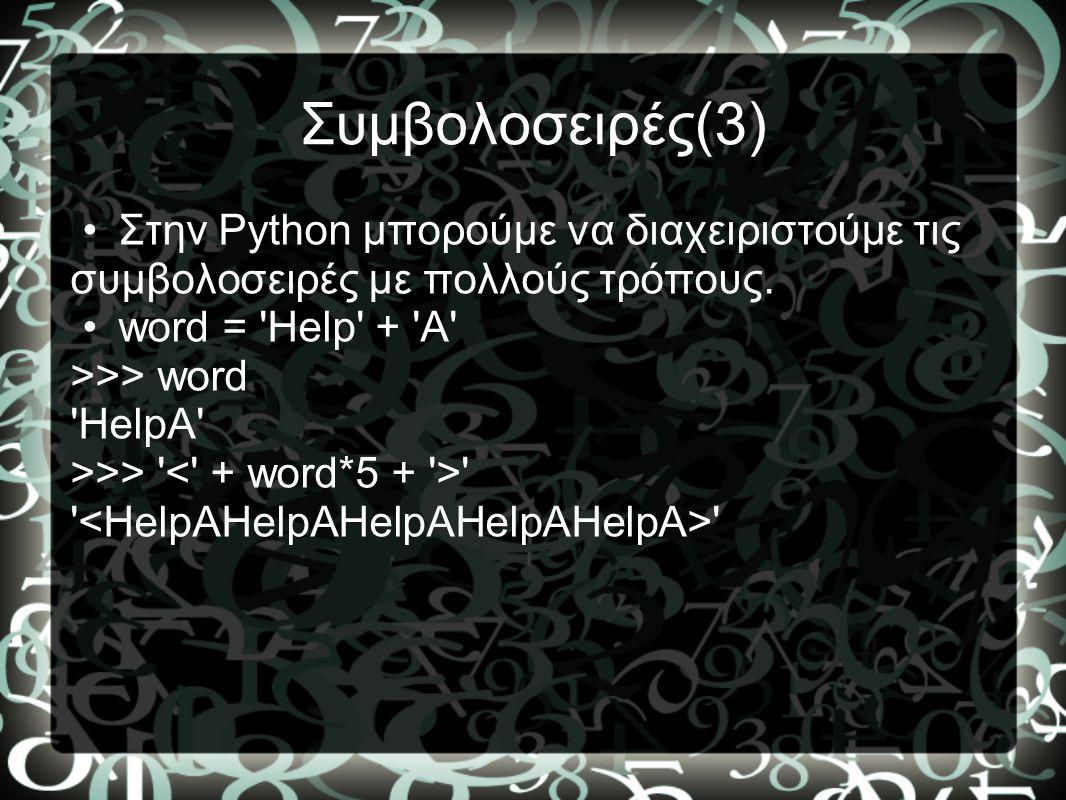 Συμβολοσειρές(3) •Στην Python μπορούμε να διαχειριστούμε τις συμβολοσειρές με πολλούς τρόπους. •word = 'Help' + 'A' >>> word 'HelpA' >>> ' ' '