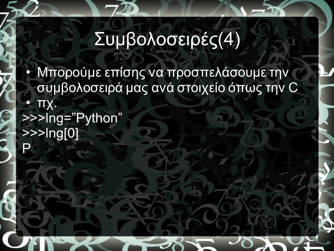 """Συμβολοσειρές(4) •Μπορούμε επίσης να προσπελάσουμε την συμβολοσειρά μας ανά στοιχείο όπως την C •πχ. >>>lng=""""Python"""" >>>lng[0] P"""