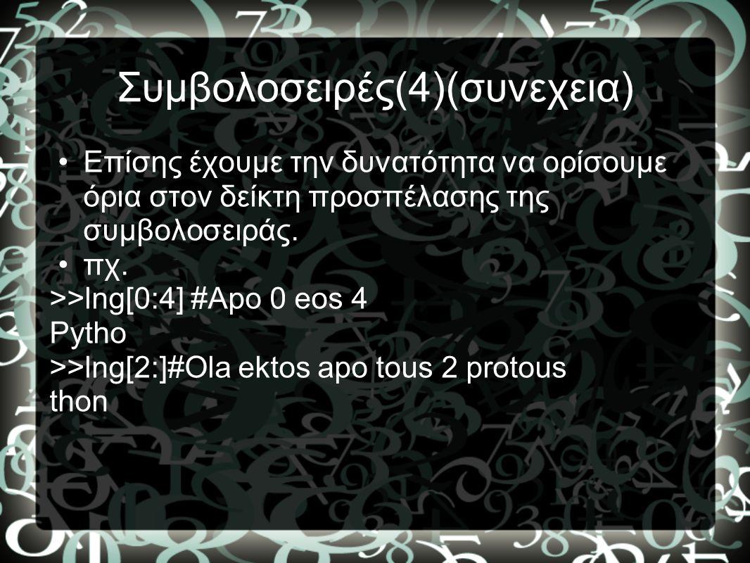 Συμβολοσειρές(4)(συνεχεια) •Επίσης έχουμε την δυνατότητα να ορίσουμε όρια στον δείκτη προσπέλασης της συμβολοσειράς. •πχ. >>lng[0:4] #Apo 0 eos 4 Pyth