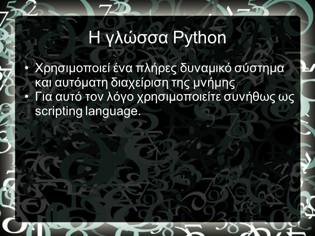 H γλώσσα Python •Χρησιμοποιεί ένα πλήρες δυναμικό σύστημα και αυτόματη διαχείριση της μνήμης •Για αυτό τον λόγο χρησιμοποιείτε συνήθως ως scripting la