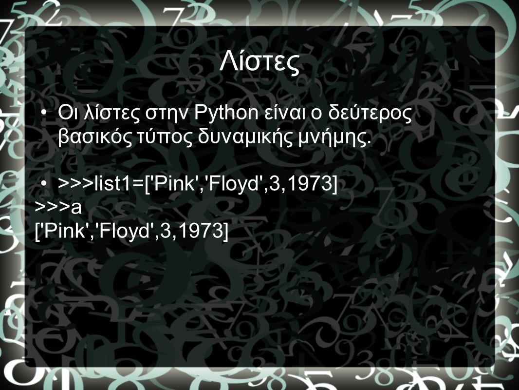 Λίστες •Οι λίστες στην Python είναι ο δεύτερος βασικός τύπος δυναμικής μνήμης. •>>>list1=['Pink','Floyd',3,1973] >>>a ['Pink','Floyd',3,1973]