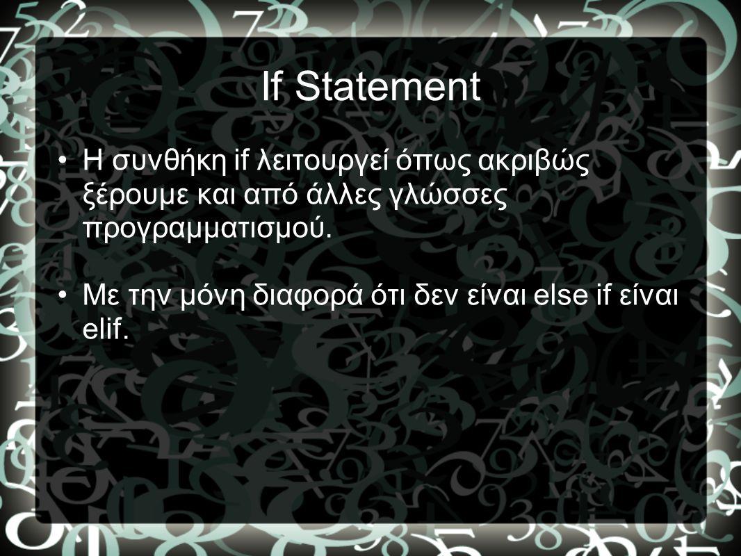 If Statement •Η συνθήκη if λειτουργεί όπως ακριβώς ξέρουμε και από άλλες γλώσσες προγραμματισμού. •Με την μόνη διαφορά ότι δεν είναι else if είναι eli