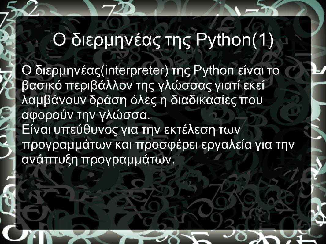 Ο διερμηνέας της Python(1) O διερμηνέας(interpreter) της Python είναι το βασικό περιβάλλον της γλώσσας γιατί εκεί λαμβάνουν δράση όλες η διαδικασίες π