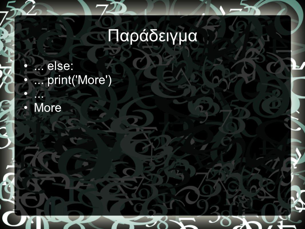 Παράδειγμα •... else: •... print('More') •... •More