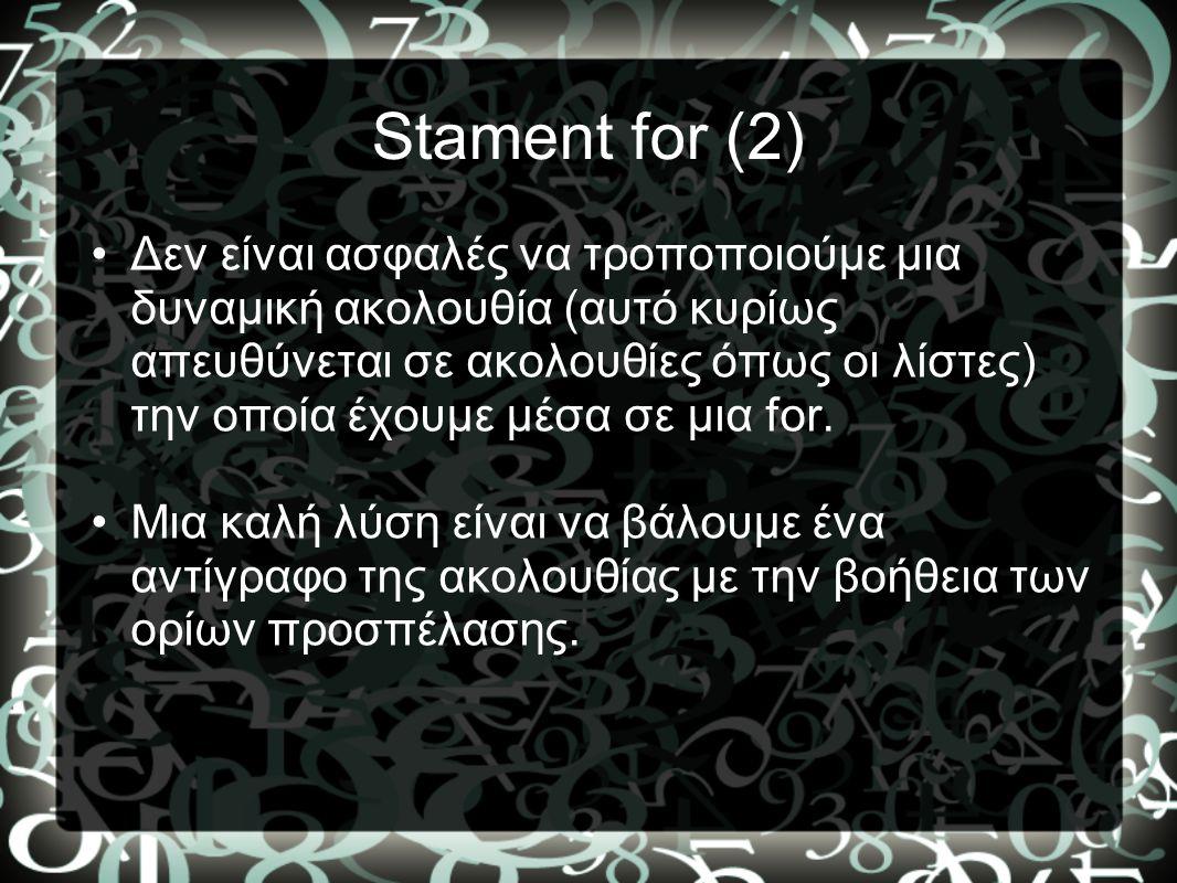 Stament for (2) •Δεν είναι ασφαλές να τροποποιούμε μια δυναμική ακολουθία (αυτό κυρίως απευθύνεται σε ακολουθίες όπως οι λίστες) την οποία έχουμε μέσα