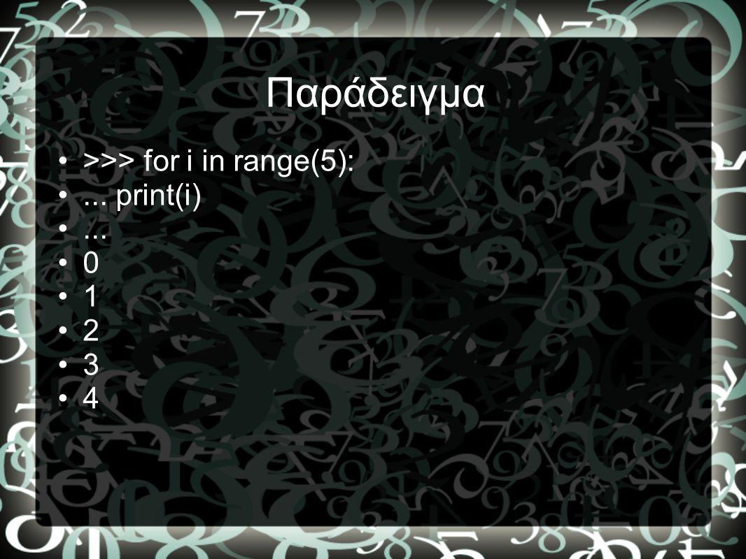 Παράδειγμα •>>> for i in range(5): •... print(i) •... •0 •1 •2 •3 •4