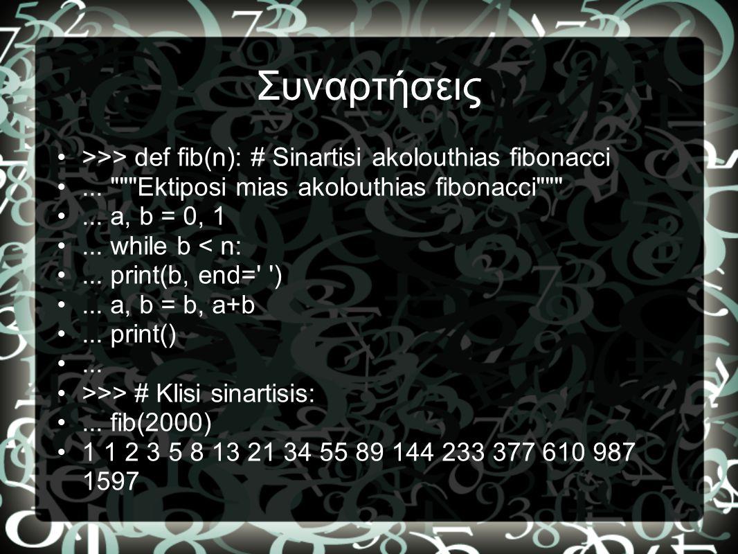 Συναρτήσεις •>>> def fib(n): # Sinartisi akolouthias fibonacci •...