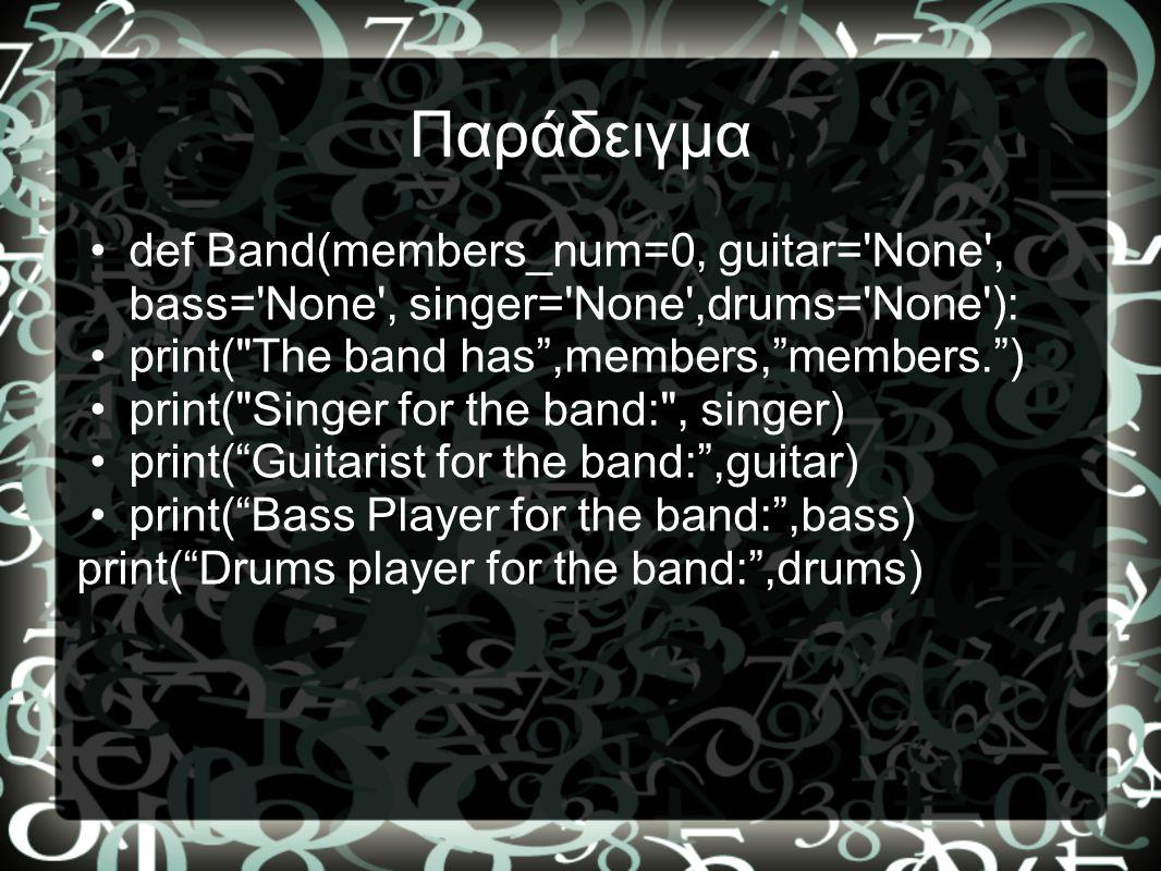 Παράδειγμα •def Band(members_num=0, guitar='None', bass='None', singer='None',drums='None'): •print(