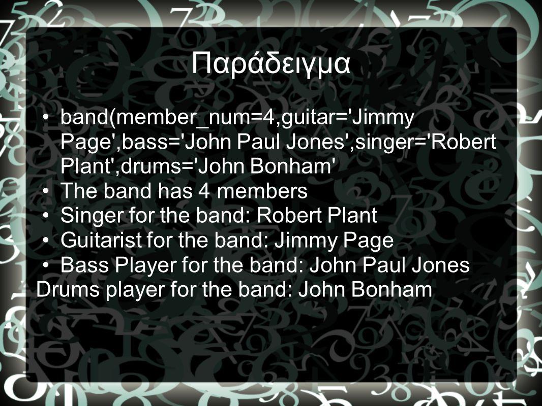 Παράδειγμα •band(member_num=4,guitar='Jimmy Page',bass='John Paul Jones',singer='Robert Plant',drums='John Bonham' •The band has 4 members •Singer for