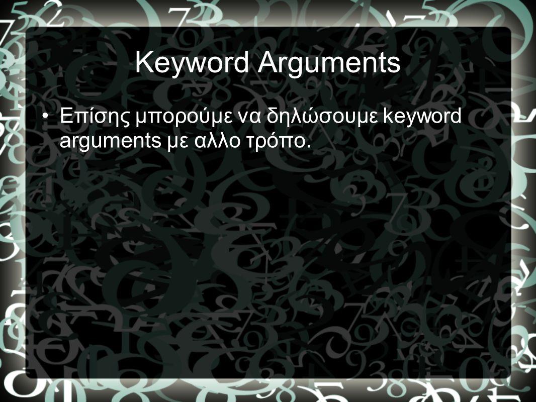 Keyword Arguments •Επίσης μπορούμε να δηλώσουμε keyword arguments με αλλο τρόπο.