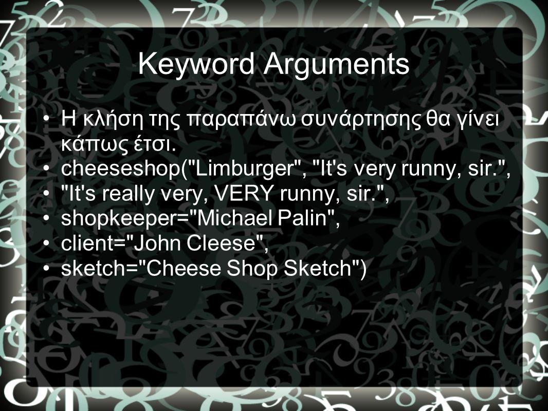 Keyword Arguments •Η κλήση της παραπάνω συνάρτησης θα γίνει κάπως έτσι. •cheeseshop(