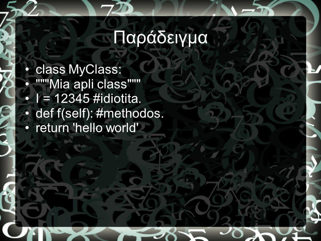 Παράδειγμα •class MyClass: •