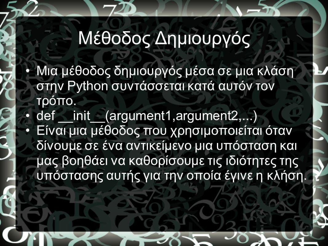 Μέθοδος Δημιουργός •Μια μέθοδος δημιουργός μέσα σε μια κλάση στην Python συντάσσεται κατά αυτόν τον τρόπο. •def __init__(argument1,argument2,...) •Είν