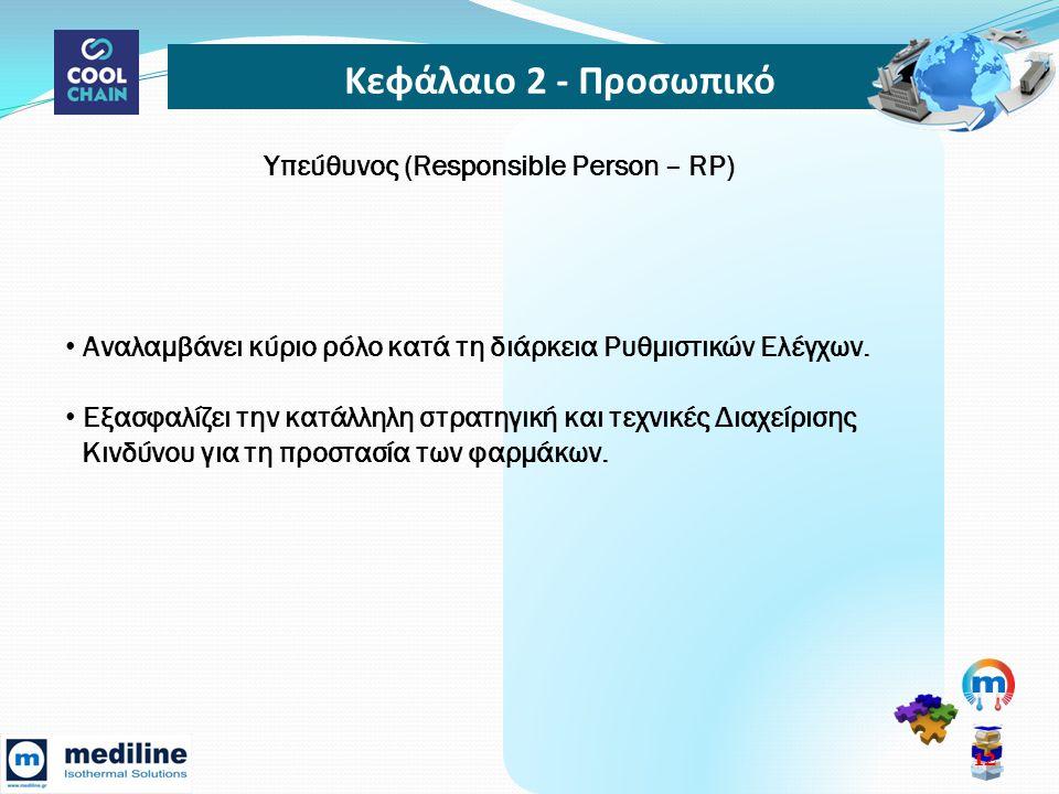 Κεφάλαιο 2 - Προσωπικό 12 Υπεύθυνος (Responsible Person – RP) • Αναλαμβάνει κύριο ρόλο κατά τη διάρκεια Ρυθμιστικών Ελέγχων.