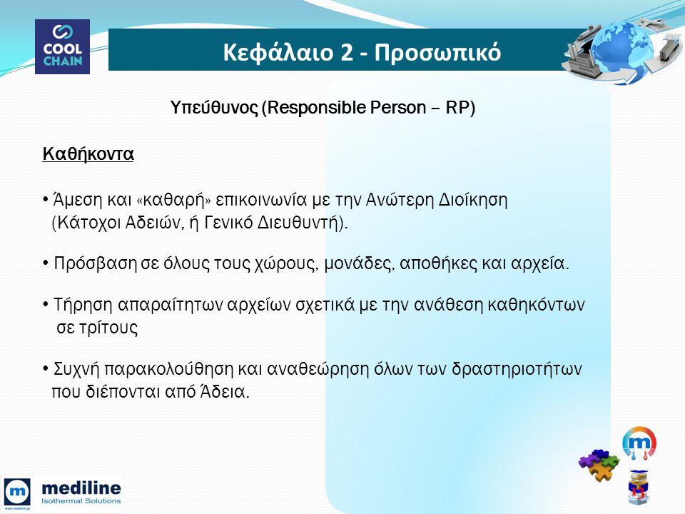 Κεφάλαιο 2 - Προσωπικό 13 Υπεύθυνος (Responsible Person – RP) Καθήκοντα • Άμεση και «καθαρή» επικοινωνία με την Ανώτερη Διοίκηση (Κάτοχοι Αδειών, ή Γενικό Διευθυντή).
