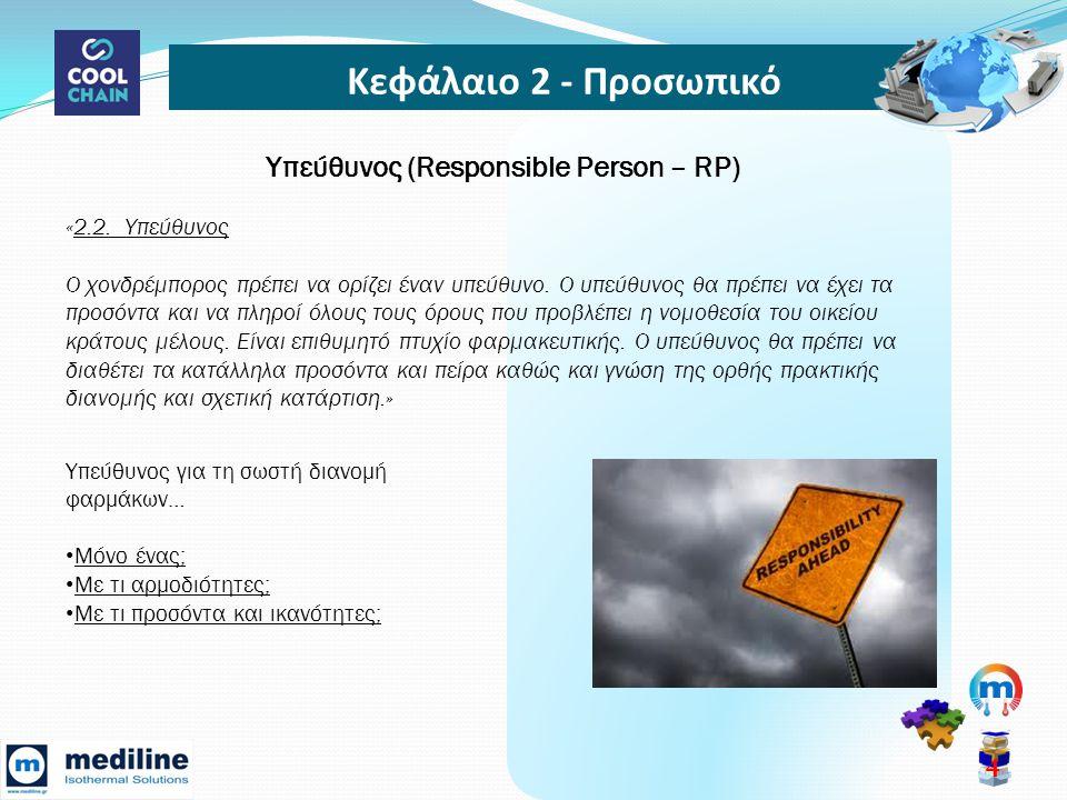 Κεφάλαιο 2 - Προσωπικό 15 Υπεύθυνος (Responsible Person – RP) Προτεινόμενες ενέργειες • Να διασφαλίζει την ύπαρξη κατάλληλης γραπτής περιγραφής καθηκόντων και αρμοδιοτήτων.