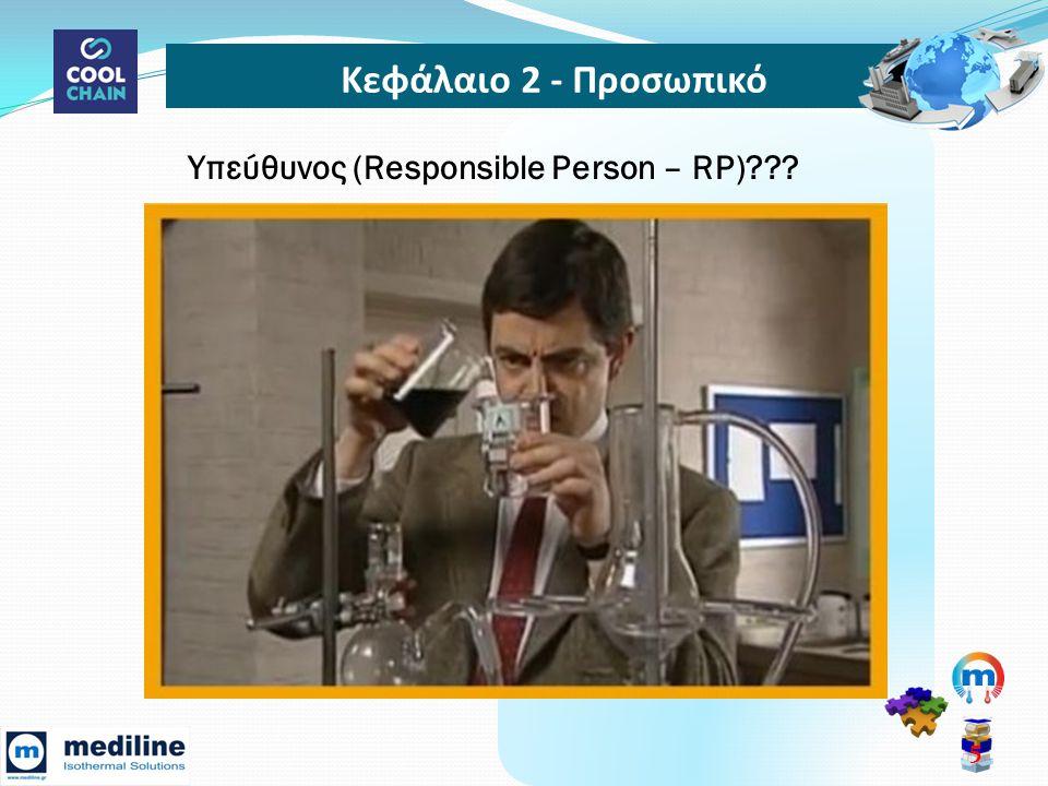 Κεφάλαιο 2 - Προσωπικό 6 Υπεύθυνος (Responsible Person – RP) «Ο υπεύθυνος θα πρέπει να εκπληρώνει τα καθήκοντά του προσωπικά και θα πρέπει να είναι πάντα δυνατή η επικοινωνία μαζί του.