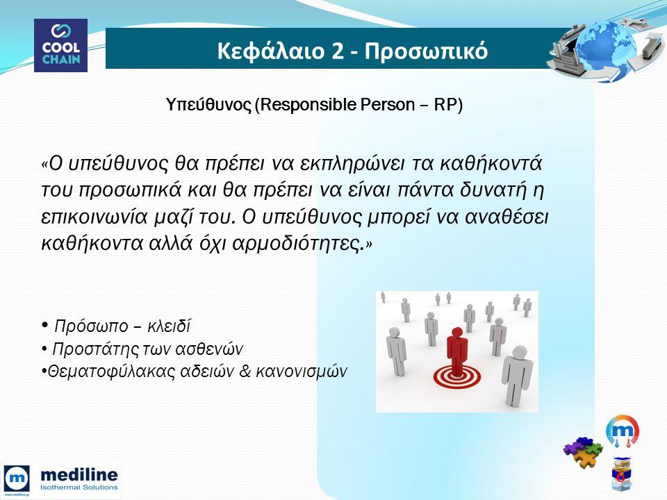 Κεφάλαιο 2 - Προσωπικό 7 Υπεύθυνος (Responsible Person – RP) «Στη γραπτή περιγραφή των καθηκόντων του υπευθύνου θα πρέπει να προσδιορίζεται η αρμοδιότητά του να αποφασίζει όσον αφορά τις ευθύνες του.