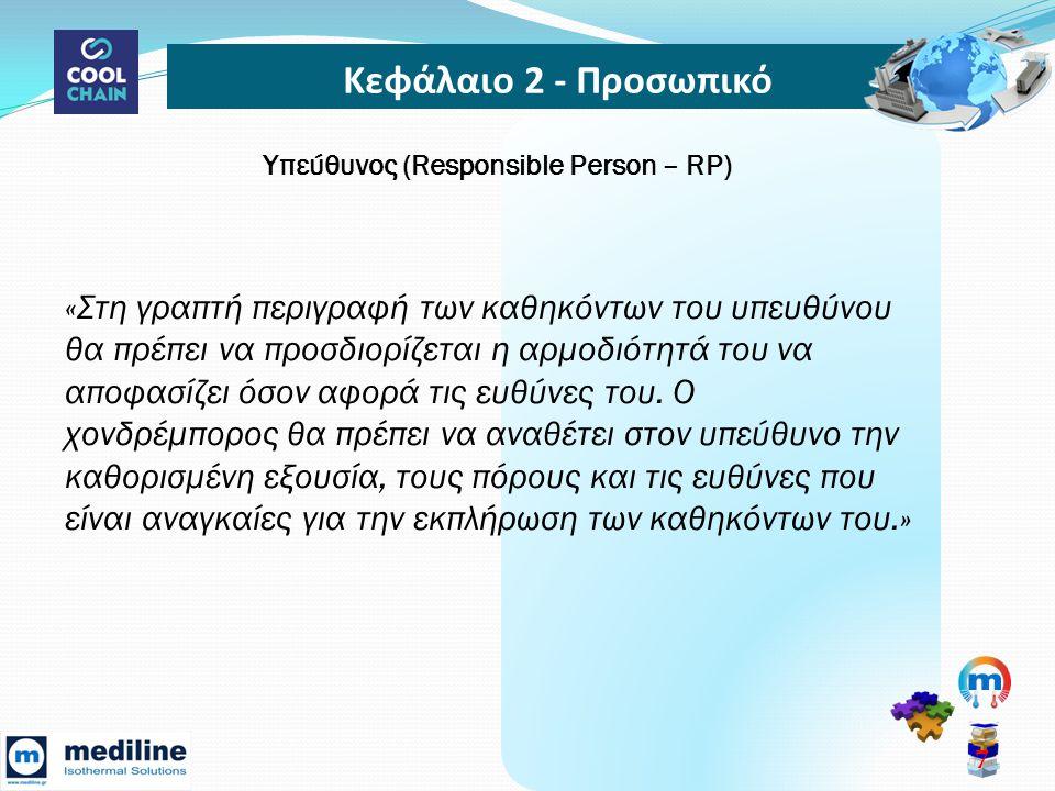 Ορθές Πρακτικές Διανομής Φαρμάκων 18 Για κάθε παράγοντα – «κρίκο» της Ψυχρής Αλυσίδας, ο Υπεύθυνος (RP) αντιπροσωπεύει: • Το πλέον καταρτισμένο στέλεχος της επιχείρισής του.