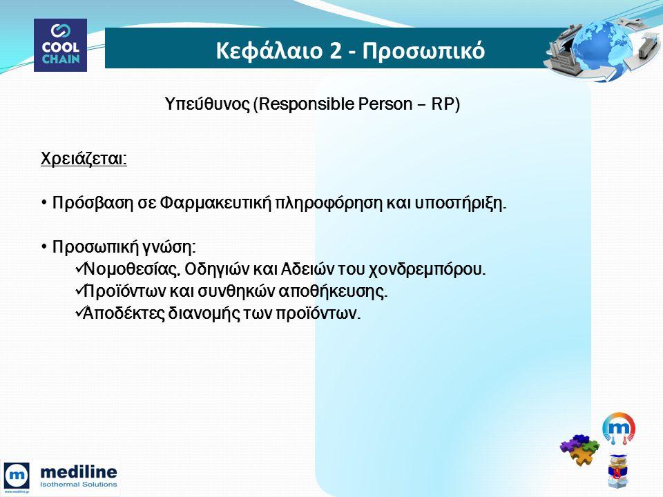 Κεφάλαιο 2 - Προσωπικό 9 Υπεύθυνος (Responsible Person – RP) «Ο υπεύθυνος θα πρέπει να εκπληρώνει τα καθήκοντά του έτσι ώστε ο χονδρέμπορος να μπορεί να αποδείξει την τήρηση της ορθής πρακτικής διανομής φαρμάκων και την τήρηση των υποχρεώσεων παροχής υπηρεσίας προς το κοινωνικό σύνολο.»