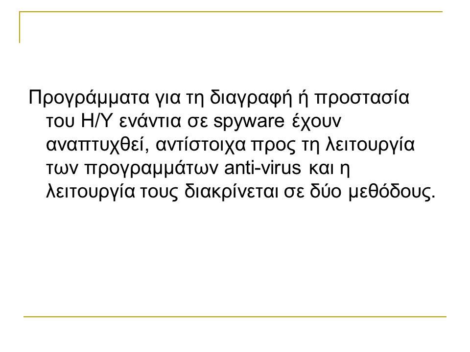 Προγράμματα για τη διαγραφή ή προστασία του Η/Υ ενάντια σε spyware έχουν αναπτυχθεί, αντίστοιχα προς τη λειτουργία των προγραμμάτων anti-virus και η λειτουργία τους διακρίνεται σε δύο μεθόδους.