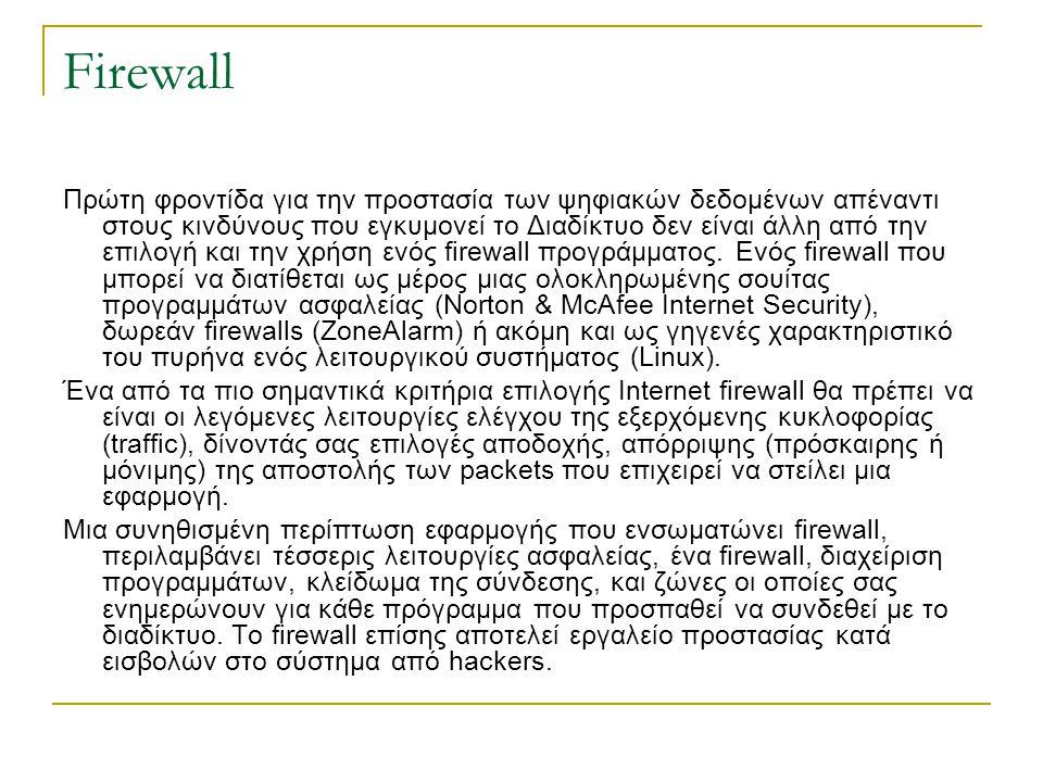 Firewall Πρώτη φροντίδα για την προστασία των ψηφιακών δεδομένων απέναντι στους κινδύνους που εγκυμονεί το Διαδίκτυο δεν είναι άλλη από την επιλογή και την χρήση ενός firewall προγράμματος.