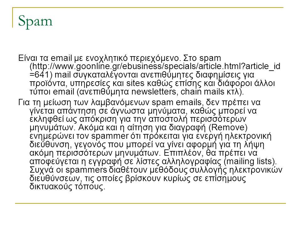 Spam Είναι τα email με ενοχλητικό περιεχόμενο. Στο spam (http://www.goonline.gr/ebusiness/specials/article.html?article_id =641) mail συγκαταλέγονται