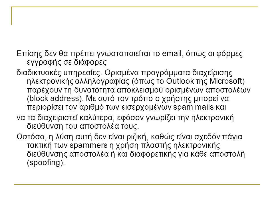 Επίσης δεν θα πρέπει γνωστοποιείται το email, όπως οι φόρμες εγγραφής σε διάφορες διαδικτυακές υπηρεσίες. Ορισμένα προγράμματα διαχείρισης ηλεκτρονική