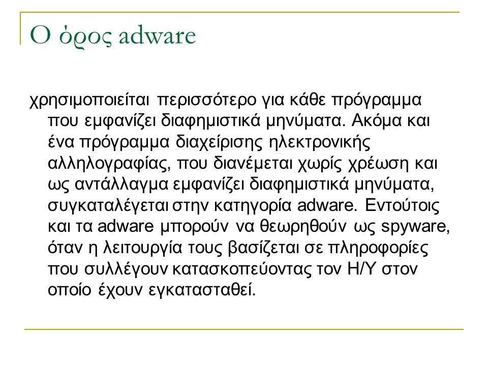 Ο όρος adware χρησιμοποιείται περισσότερο για κάθε πρόγραμμα που εμφανίζει διαφημιστικά μηνύματα. Ακόμα και ένα πρόγραμμα διαχείρισης ηλεκτρονικής αλλ