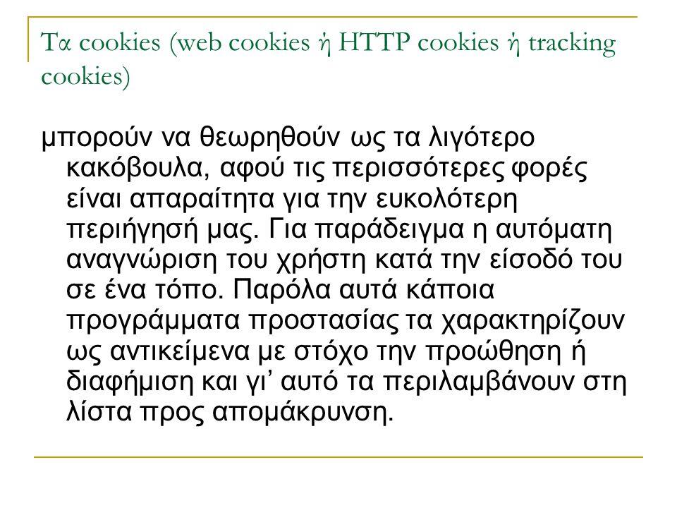 Τα cookies (web cookies ή HTTP cookies ή tracking cookies) μπορούν να θεωρηθούν ως τα λιγότερο κακόβουλα, αφού τις περισσότερες φορές είναι απαραίτητα για την ευκολότερη περιήγησή μας.